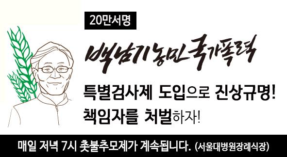 백남기열사 특검 도입 20만 서명