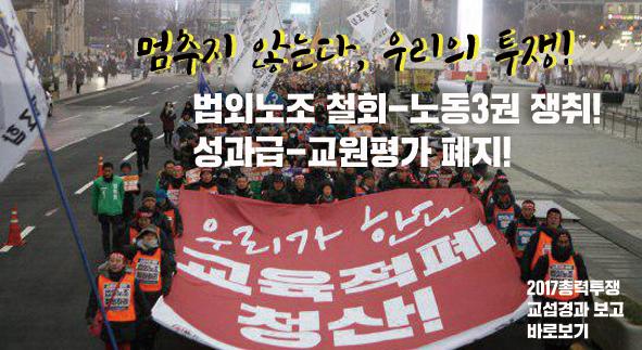 법외노조 철회-노동3권 쟁취! 성과급-교원평가 폐지!